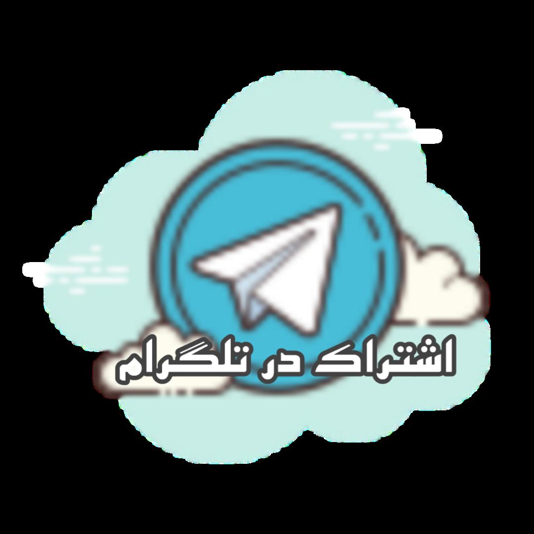 اشتراک گذاری در تلگرام