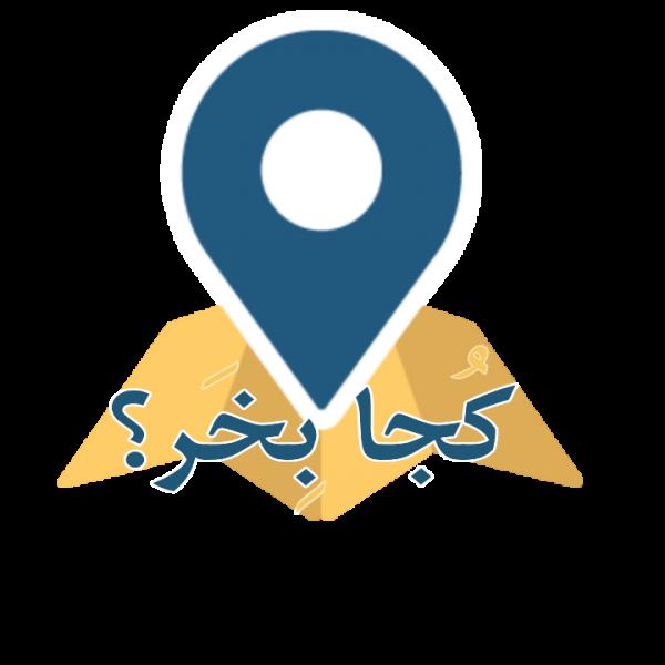 طراحی وب سایت کجا بخر؟ تبریز
