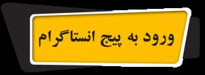 PicsArt 11 06 03.17.39 300x110 سالن الهام و مینا در تبریز