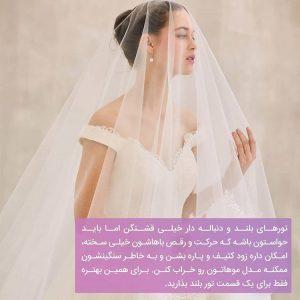 ayneshamdoon ir 20191109 0003 300x300 نکات انتخاب تور در عروسی