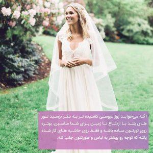 ayneshamdoon ir 20191109 0004 300x300 نکات انتخاب تور در عروسی