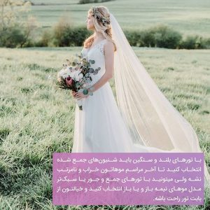 ayneshamdoon ir 20191109 0005 300x300 نکات انتخاب تور در عروسی