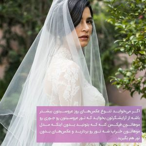 ayneshamdoon ir 20191109 0006 300x300 نکات انتخاب تور در عروسی