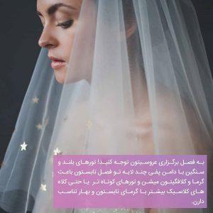 ayneshamdoon ir 20191109 0007 300x300 نکات انتخاب تور در عروسی
