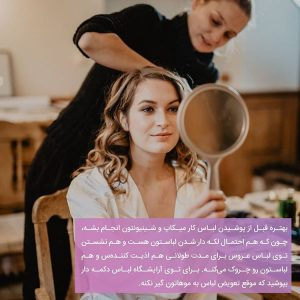 ayneshamdoon ir 20191128 0002 300x300 8 کار قبل از پوشیدن لباس عروس