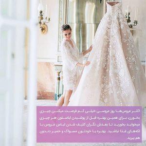 ayneshamdoon ir 20191128 0004 300x300 8 کار قبل از پوشیدن لباس عروس