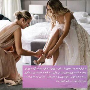 ayneshamdoon ir 20191128 0005 300x300 8 کار قبل از پوشیدن لباس عروس