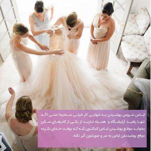 ayneshamdoon ir 20191128 0006 300x300 8 کار قبل از پوشیدن لباس عروس