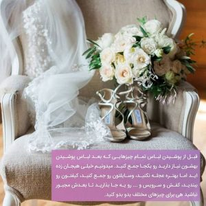 ayneshamdoon ir 20191128 0009 300x300 8 کار قبل از پوشیدن لباس عروس