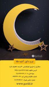 PicsArt 12 19 09.06.06 169x300 اجاده اتلیه تبریز (اجاره اتلیه کودک و عروس)
